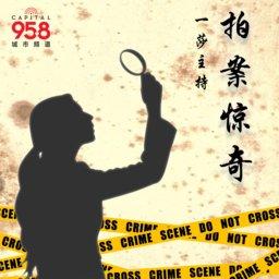 958拍案惊奇 Podcast