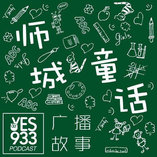 YES 933 广播故事【师城童话】