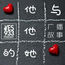 YES 933 广播故事【他与他的她】