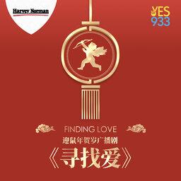 YES 933 Harvey Norman 广播故事【寻找爱】