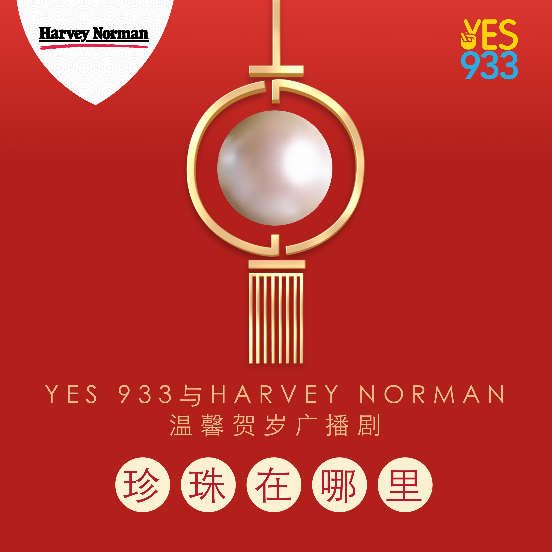YES 933 Harvey Norman 广播故事【珍珠在哪里】