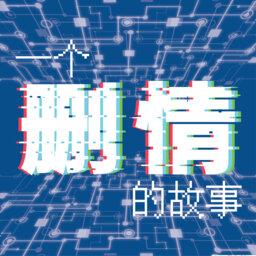 YES 933广播故事【一个删情的故事】