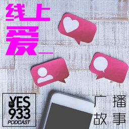 YES 933 广播故事【线上爱】