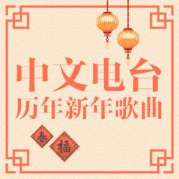 中文电台历年新年歌曲 Podcast