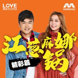 LOVE 972 江葱麻娜锅