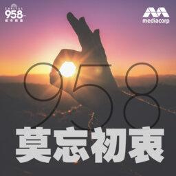 958【莫忘初衷】