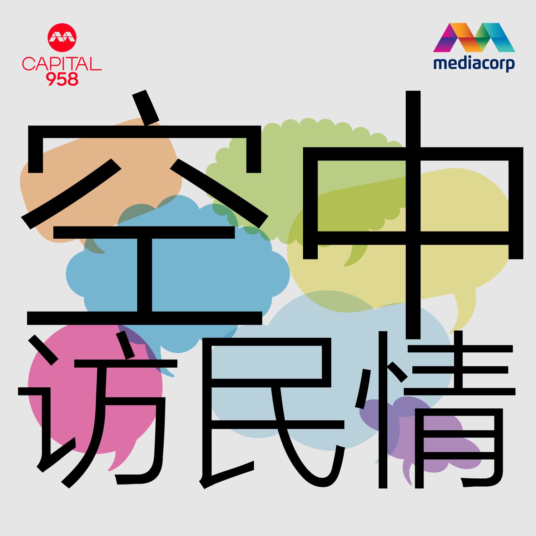 958空中访民情 Podcast