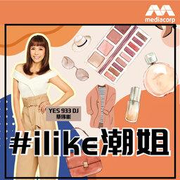 YES 933 #ilike潮姐 Podcast