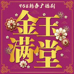 958新春广播剧【金玉满堂】