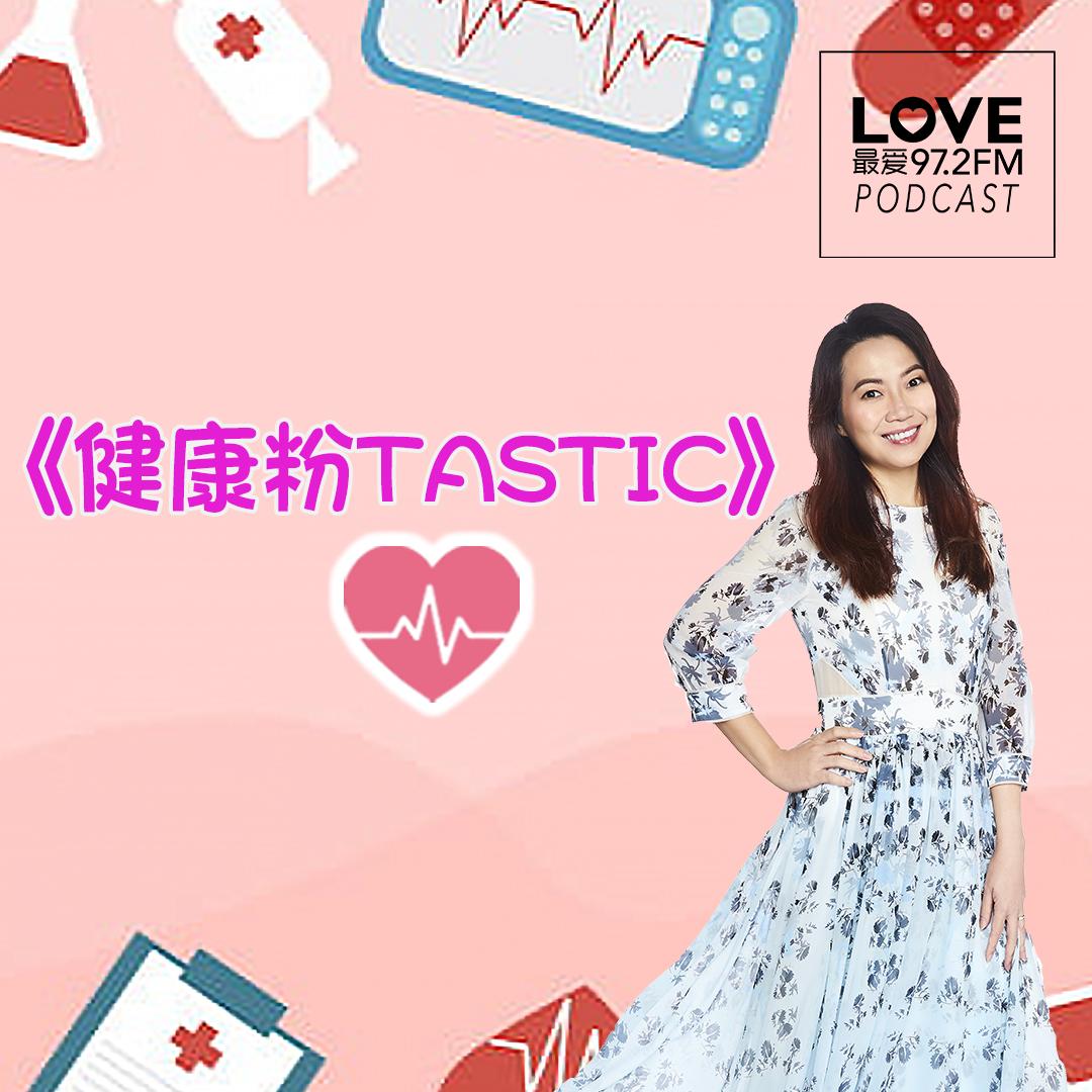 LOVE 972 健康粉TASTIC
