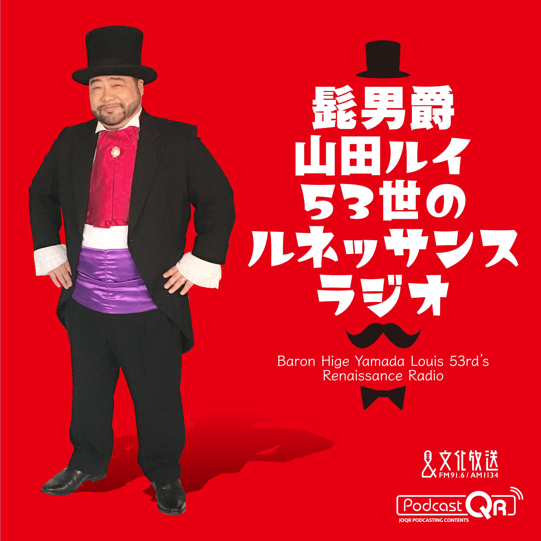2020年 5月25日 髭男爵 ルネッサンスラジオ