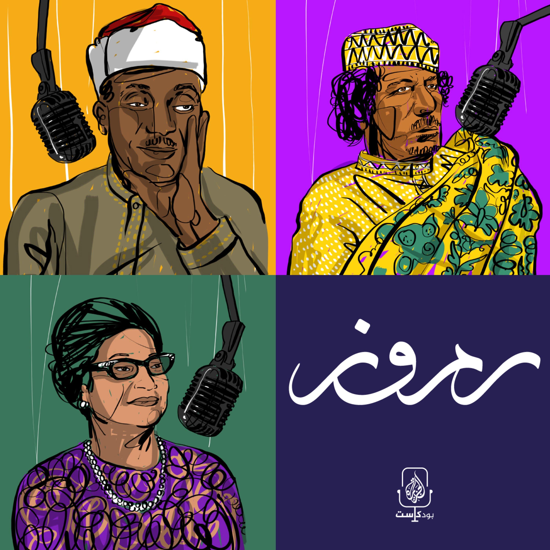 Apple Podcasts : Saudi Arabia : All Podcasts Podcast Charts - Chartable