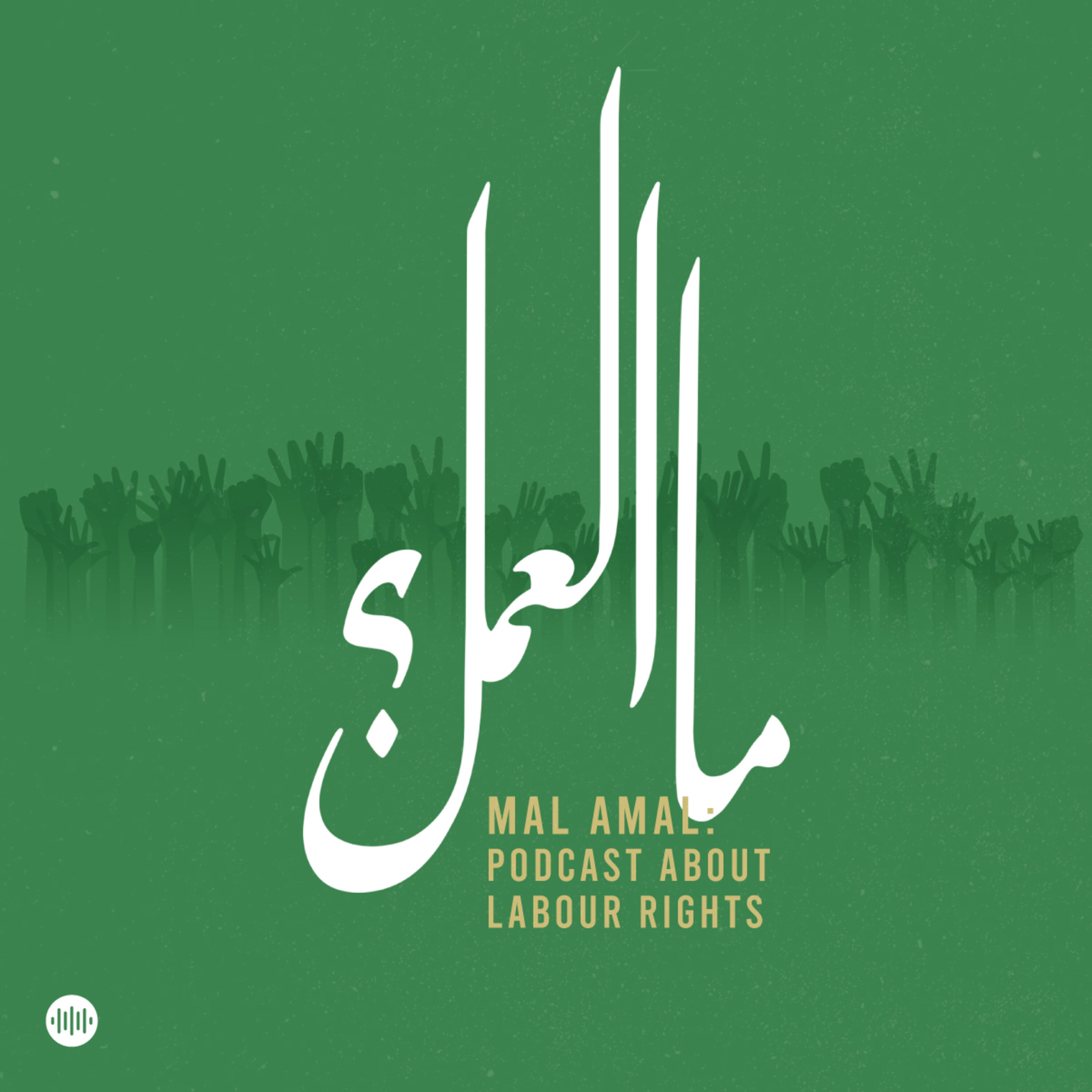 Mal Amal: Podcast about Labour Rights