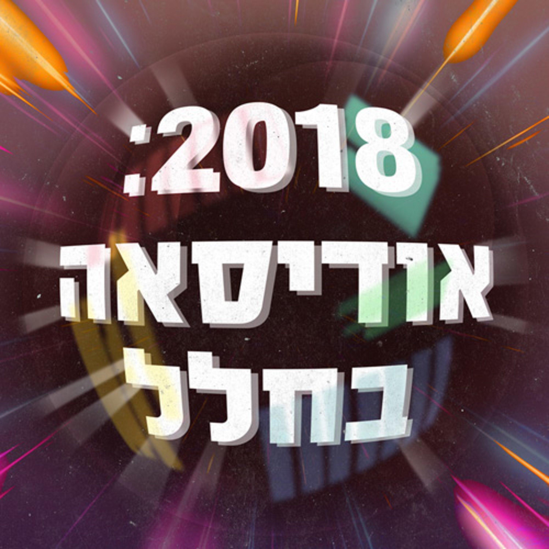 2018: אודיסאה בחלל – חלק 6