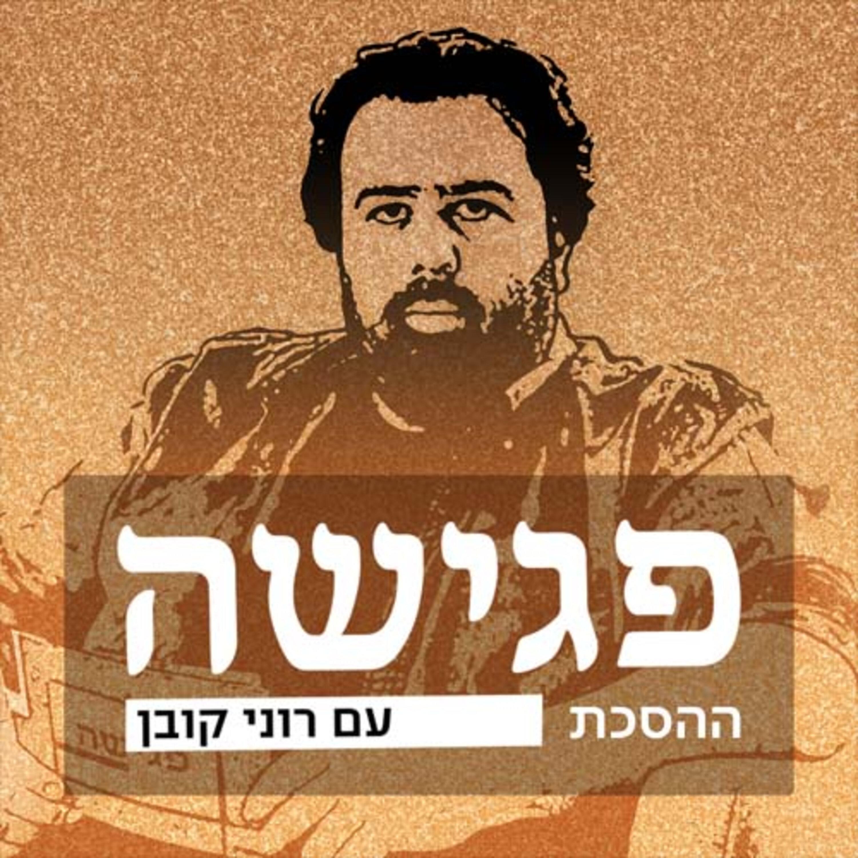 יעל ארד