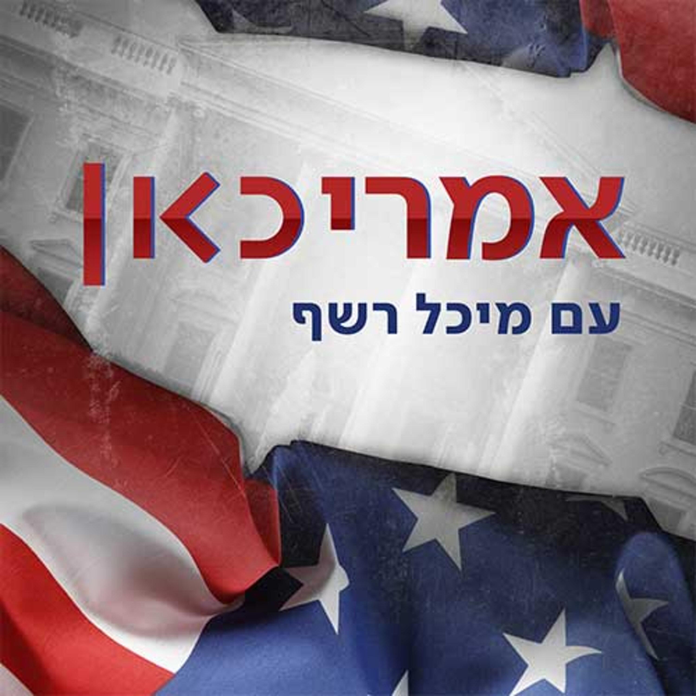 פרק 4   הטרגדיות, ההאשמות והיחס לישראל: מי אתה ג׳ו ביידן?