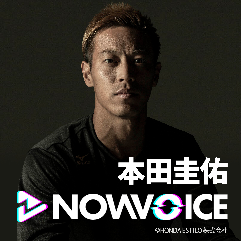 本田圭佑 『NowVoice』 ゲスト:宇野昌磨選手 2020.8.27ニッポン放送OA