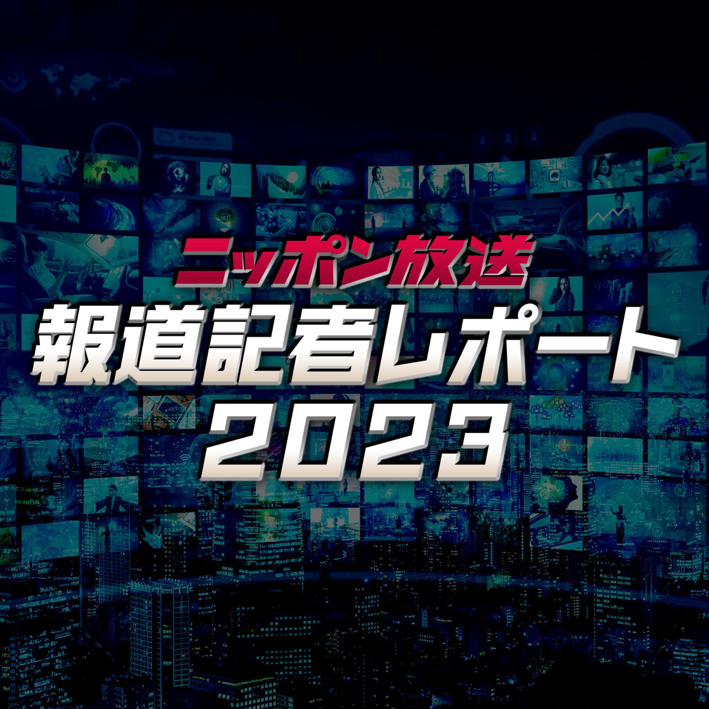 ニッポン放送 報道記者レポート2021