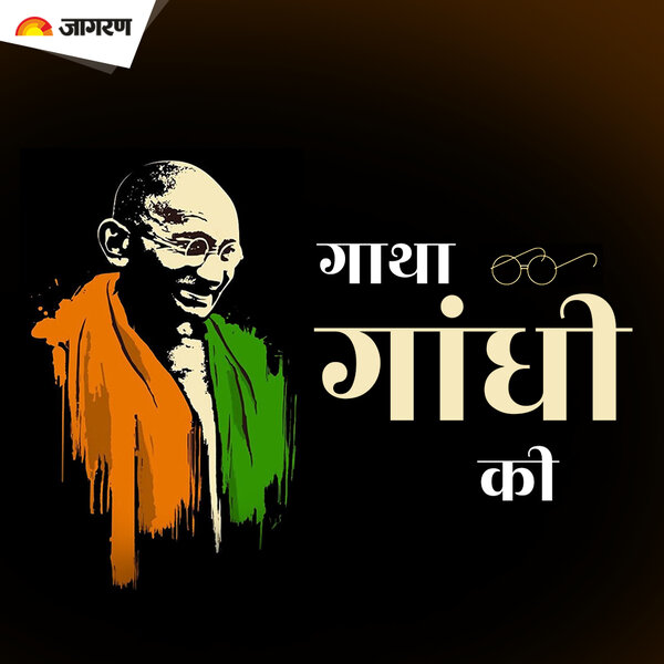 """E1: """"गाथा गांधी की""""- अहिंसक का जन्म"""