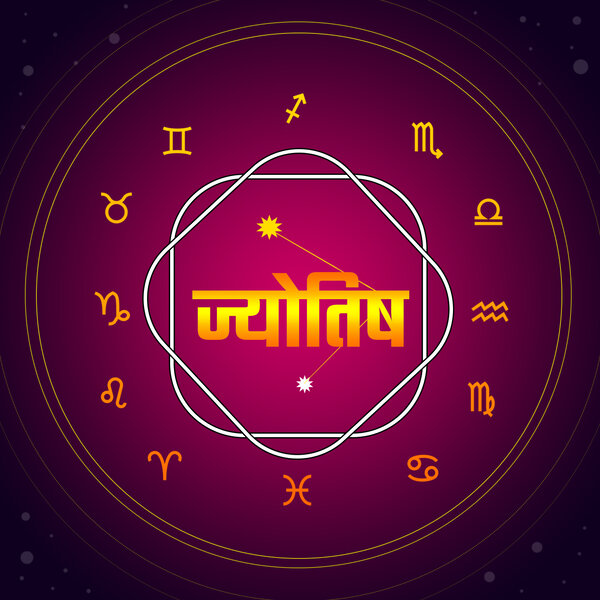 Daily Horoscope 25 March 2021:  रंग भरी एकादशी,  इन 2 राशि वालों के दांपत्य जीवन में तनाव आ सकता है
