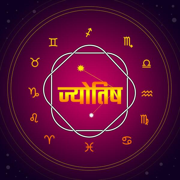 Jagran Astro: Daily Horoscope