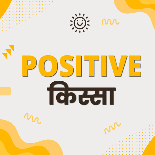 Positive News - दुनिया का सबसे महंगा वादा पाँव