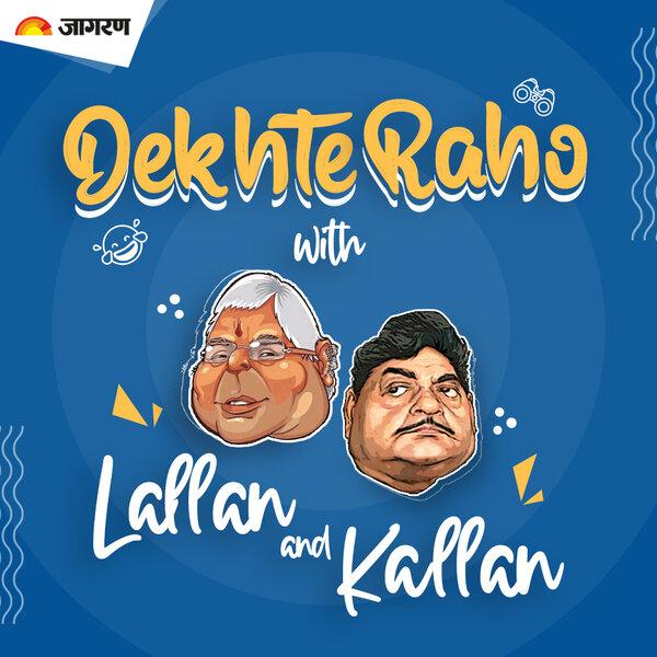 Dekhte  reh Jaoge with Lallan and Kallan