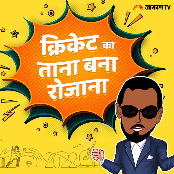 Nana is back with क्रिकेट का ताना बाना रोजाना .....